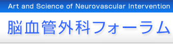 脳血管外科フォーラム
